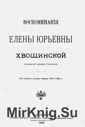 Воспоминания Елены Юрьевны Хвощинской (рожденной княжны Голицыной)
