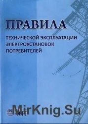 Правила технической эксплуатации электроустановок потребителей 2012 (Украин ...
