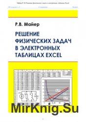 Решение физических задач в электронных таблицах Excel