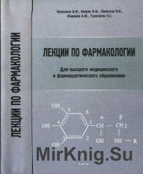 Лекции по фармакологии: для высшего медицинского и фармацевтического  образ ...