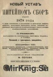 Новый устав о питейном сборе. Издание 1878 года