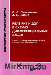 Реле РНТ и ДЗТ в схемах дифференциальных защит. Часть 2. Принципы расчета у ...