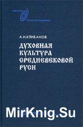 Духовная культура средневековой Руси