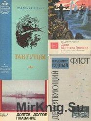 Рудный В.А. - Собрание произведений (7 книг)