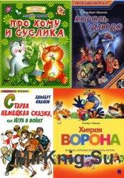 Иванов А.А. - Собрание книг (177 произведений)