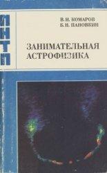 Занимательная астрофизика