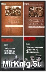 Жуков Д. А. - Собрание сочинений (10 книг)