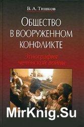 Общество в вооруженном конфликте (этнография чеченской войны)
