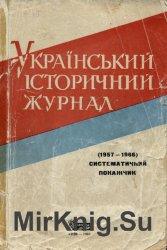 Український історичний журнал: систематичний покажчик (1957-2011)
