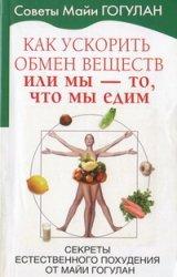 Как ускорить обмен веществ, или мы - то, что мы едим. Секреты естественного ...