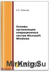 Основы организации операционных систем Microsoft Windows (2-е изд.)