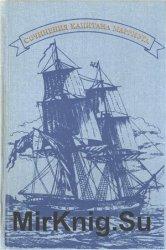 Капитан Марриэт (Фредерик Марриэт). Собрание сочинений в 7 томах. Том 5. Корабль-призрак. Приключения Виоле в Калифорнии и Техасе. Приключения в Африке