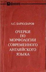 Очерки по морфологии современного английского языка