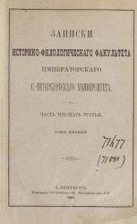 Балтийский вопрос в XVI и XVII столетиях (1544-1648). Том 1. Борьба из-за Ливонии