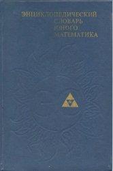 Энциклопедический словарь юного математика 2-е изд