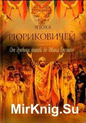 Эпоха Рюриковичей От древних князей до Ивана Грозного