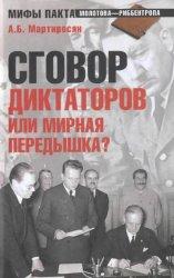 Сговор диктаторов или мирная передышка