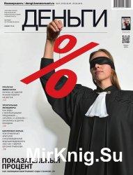 Коммерсантъ. Деньги №21 (май 2016)