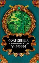 Сокровища и ненайденные клады Украины
