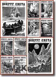 Вокруг света (1928) №13-24