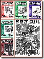 Вокруг света (1928) №7-12
