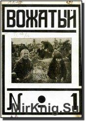 Вожатый (1924) №1,2