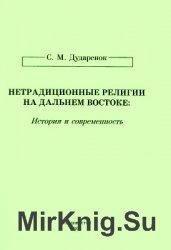 Нетрадиционные религии на Дальнем Востоке: история и современность
