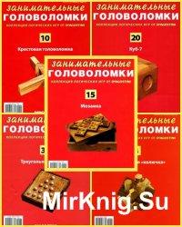 Занимательные головоломки (60 номеров)