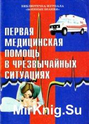 Первая медицинская помощь в чрезвычайных ситуациях