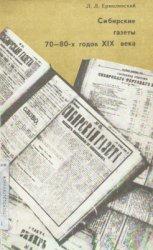 Сибирские газеты 70-80-х годов XIX века