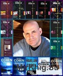 Харлан Кобен - Собрание сочинений (19 книг)