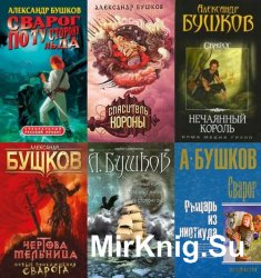 Александра Бушков -  Сварог (16 книг)