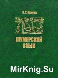 Шумерский язык