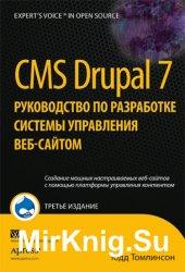 CMS Drupal 7. Руководство по разработке системы управления веб-сайтом. 3-е  ...