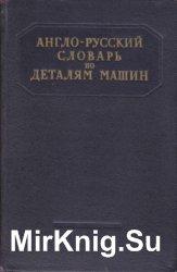 Англо-русский словарь по деталям машин