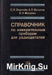 Справочник по измерительным приборам для радиодеталей