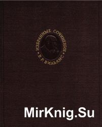Вильямс В.Р. Избранные сочинения в 3-х томах