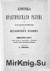 Критика практического разума и основоположение к метафизике нравов