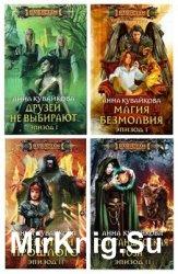 Кувайкова А. A. - Собрание сочинений (11 книг)