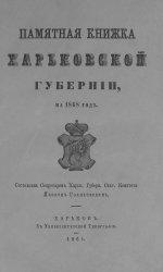 Памятная книжка Харьковской губернии на 1868 год