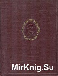 Ламарк. Избранные произведения. В 2 томах