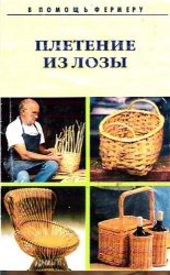 Плетение из лозы и других материалов