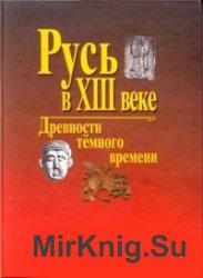 Русь в XIII веке: древности темного времени