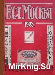 Вся Москва. Адресная и справочная книга на 1923 год