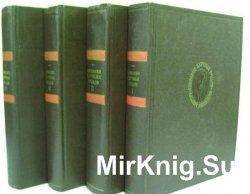 Эйнштейн А. Собрание научных трудов. В 4 томах