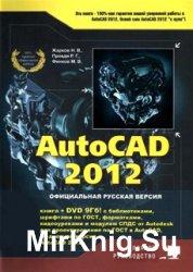 AutoCAD 2012 (+DVD)