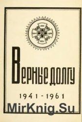 Верные долгу. 1941-1961