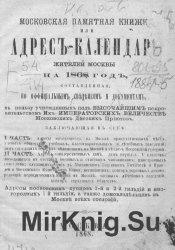 Московская памятная книжка, или Адрес-календарь жителей Москвы на 1868 год
