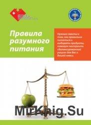 Правила разумного питания
