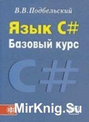 Язык C#. Базовый курс. 2-е издание